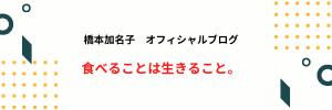 橋本加名子 オフィシャルブログ 食べることは生きること。