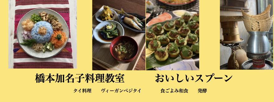 橋本加名子のおもてなし 野菜とハーブたっぷり「タイ・アジア料理」と 季節の和食とおうち精進「にほんの食ごよみ」教室